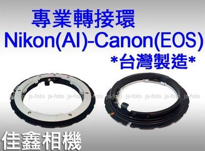 @佳鑫相機@(全新品)專業轉接環 Nikon(AI)-Canon(EOS) 台製 for Nikon鏡頭 轉至Canon EOS機身