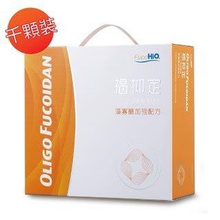 典安大藥局~【FucoHiQ-褐抑定】藻寡醣加強配方-小分子褐藻醣膠(1000顆裝禮盒)+2小盒+2罐魚油