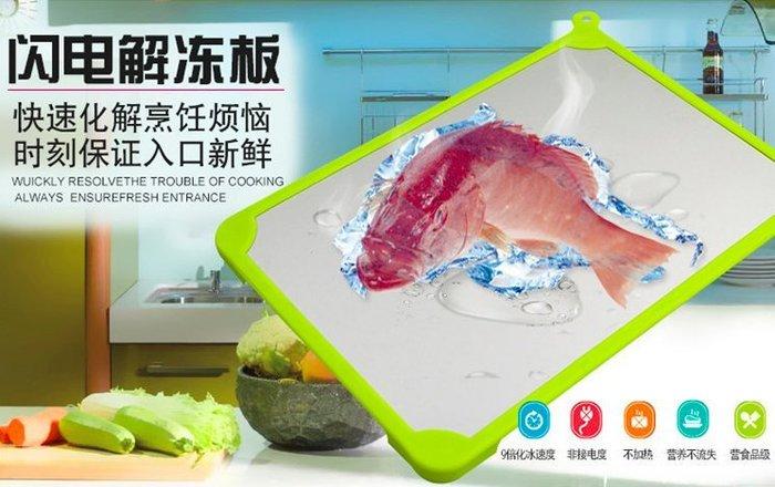 快速解凍盤 冷凍食品解凍 快速解凍 廚房用品解凍盤 冰箱冷凍食品解凍盤