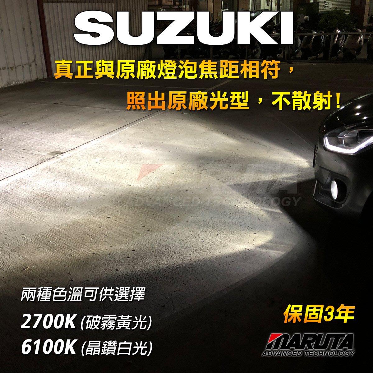 【SUZUKI IGNIS/VITARA 2017~】最新版第二代MARUTA/MTEC 2700K/6100K LED