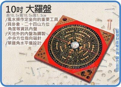 =海神坊=10吋 大羅盤 185mm 方形羅經 標準電木 刻度細緻精密 便利攜帶 地理師 風水師不可或缺 可加購魯班尺