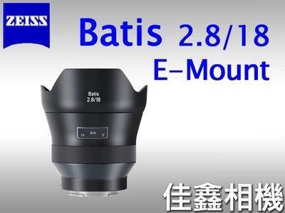 @佳鑫相機@(預訂)Zeiss蔡司2.8/18 Batis 18mm F2.8 FE/E-mount SONY用 特價中