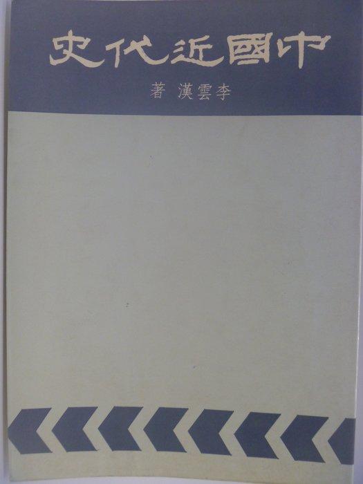 【月界二手書店】中國近代史(絕版)_李雲漢_三民出版_1991/8七版 ║歷史║CBH
