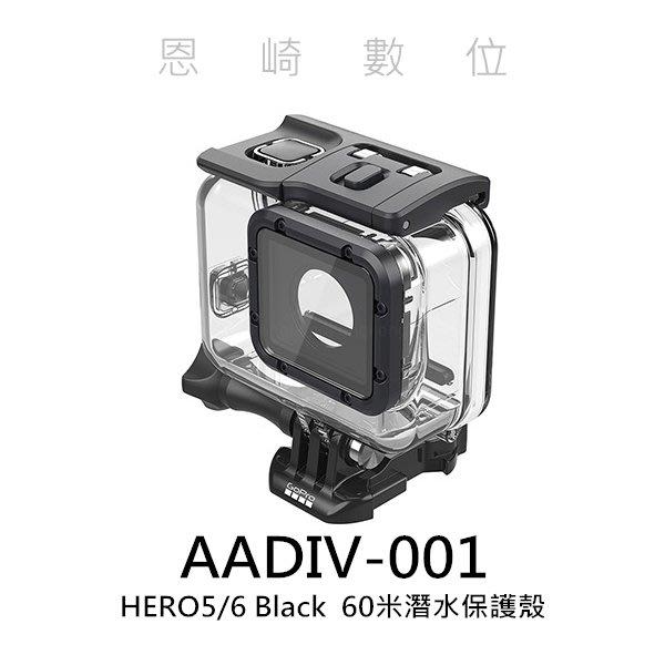 恩崎科技 GoPro 潛水保護殼 60米 AADIV-001 防水盒 適用 HERO5 HERO6 台閔科技公司貨