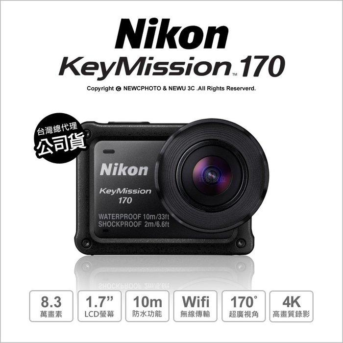【薪創光華】Nikon KeyMission 170 公司貨【加32GB +副電 $9000】 F2.8 10米防水