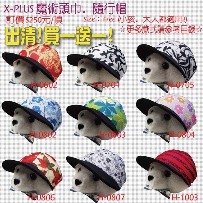 【買一送一】 X-Plus 隨行帽  工廠直營 軟帽《魔術頭巾 帽》 防曬 遮陽 軟性 帽