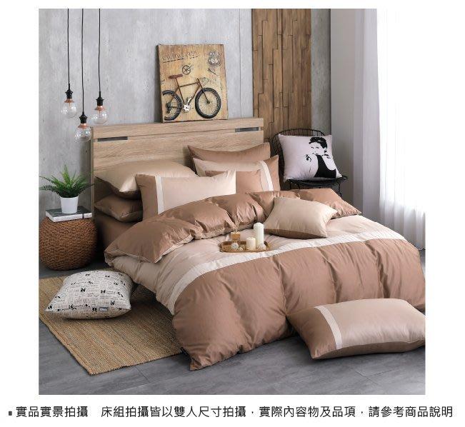 【 OLIVIA 】MOD4  咖啡X淺米X可可米 雙人四件式兩用被全舖棉床包組  素色無印 MIT  全鋪棉款