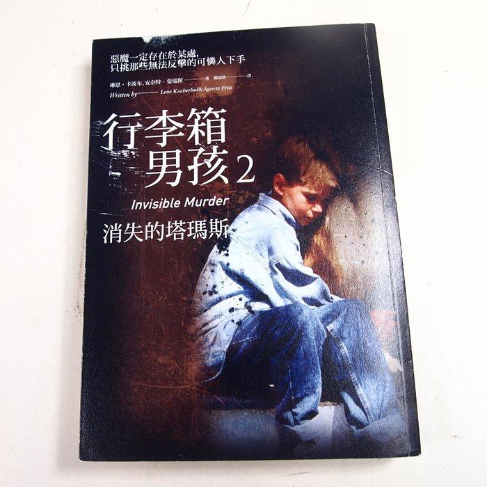 【懶得出門二手書】《行李箱男孩2:消失的塔瑪斯》ISBN:9865722272│琳恩‧卡波布│九成新(B11H24)
