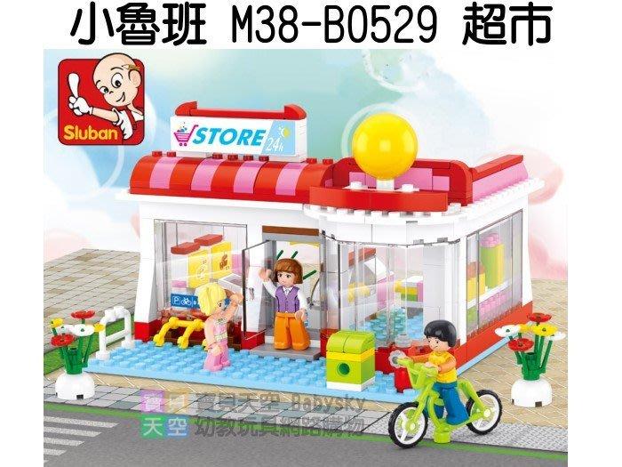 ◎寶貝天空◎【小魯班 M38-B0529 超市 】粉紅夢想,小顆粒,城市系列,可與LEGO樂高積木組合玩