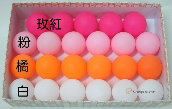 桌球/抽獎球/摸彩球/彩球/摸彩用乒乓球/活動用乒乓球/多色球廣告彩色球遊戲球求婚 (1顆5元)