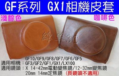 Panasonic GF8 GF8X GF8K GF7 GF7K GF7X LX100 相機皮套 背帶相機包保護套相機套