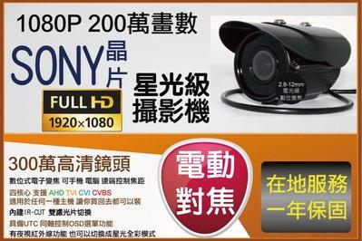 電動變焦 星光級 2.8-12MM 黑色機款 1080P 低照度攝影機 AHD TVI CVI 類比皆可切換支援UTC