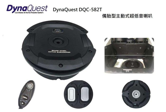 DynaQuest DQC-582T 超低音系列 備胎型主動式超低音喇叭 重低音 380W