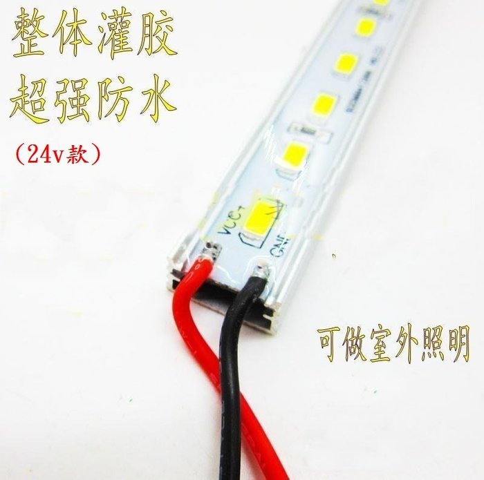 24v 磁吸式LED滴膠硬燈條 恆亮 滴膠警示燈 照明燈 強磁防水燈 車廂燈 車底燈(15cm款)