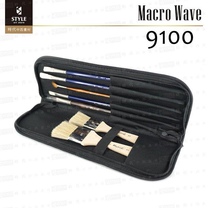 【時代中西畫材】馬可威 Macro Wave 畫筆袋 適用長桿 9100