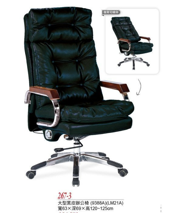 【DH】貨號BC270-22大型黑皮辦公椅。後背可傾仰。台製˙質感一流˙符合人體工學流線設計。主要地區免運