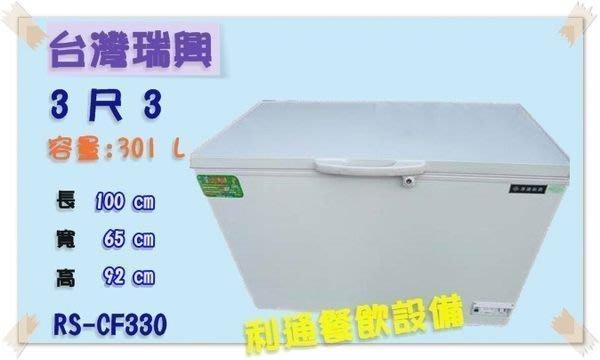 《利通餐飲設備》3尺3 -60度超低溫掀蓋式冰櫃 冷凍櫃 負60度冰箱