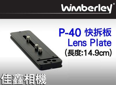 @佳鑫相機@(全新品)美國 Wimberley P-40 Lens Plate 快拆板 P40 Arca-Swiss規格