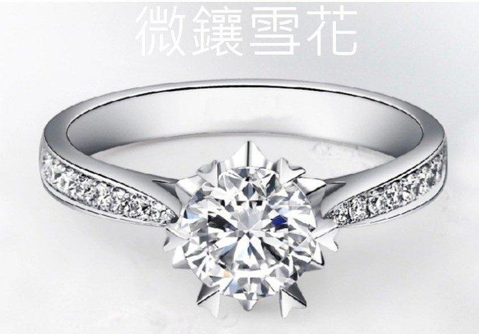 超低特價雪花女戒鑽戒1克拉 求婚 結婚 情人節禮物 925純銀鍍鉑金指環  視覺像1.5克拉 FOREVER鑽寶