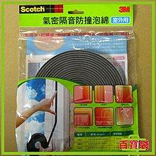 3M 百寶袋~ Scotch 8801 室外用防撞泡棉 1~3 mm  室外門窗 吸撞 防