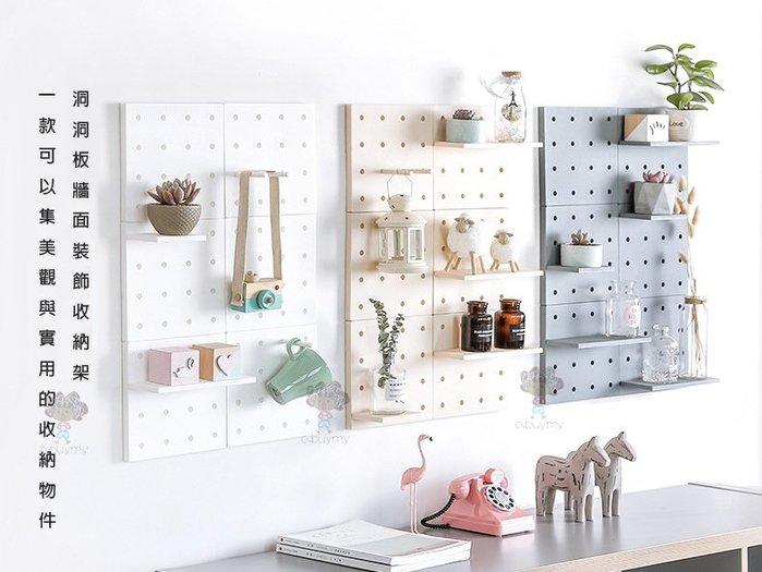 洞洞板掛式收納架 DIY 置物架 組合收納板 壁掛收納 牆壁擺飾