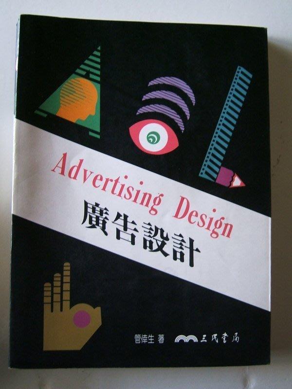 【堆堆樂雜貨店】╭☆自有書++ 廣告設計 管倖生 著 三民