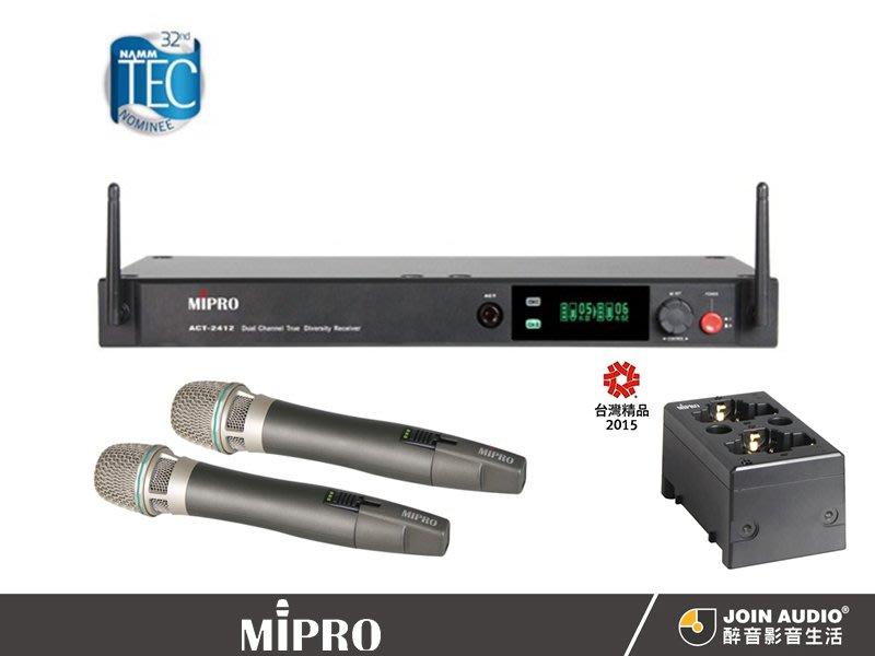 【醉音影音生活】嘉強 Mipro ACT-2412 2.4G雙頻道自動選訊接收機+手握無線麥克風x2+充電座.原廠公司貨