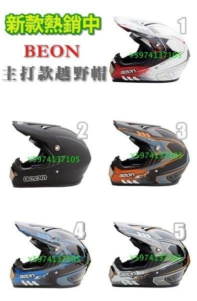 荷蘭品牌 BEON 越野帽 全罩式安全帽 越野安全帽 越野摩托車頭盔 M2R GP~5