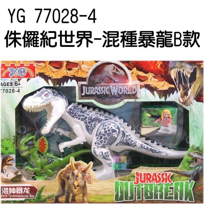 ◎寶貝天空◎【YG 77028-4 侏儸紀世界-混種暴龍B款】小顆粒,侏羅紀公園,恐龍積木,可與LEGO樂高積木組合玩