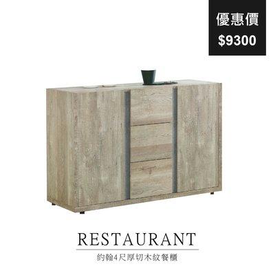 【祐成傢俱】約翰4尺厚切木紋餐櫃