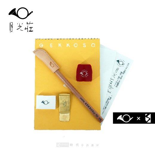 【時代中西畫材】日本Gekkoso月光莊限量手帳套組 加贈時代限量黃銅鈔票夾一個
