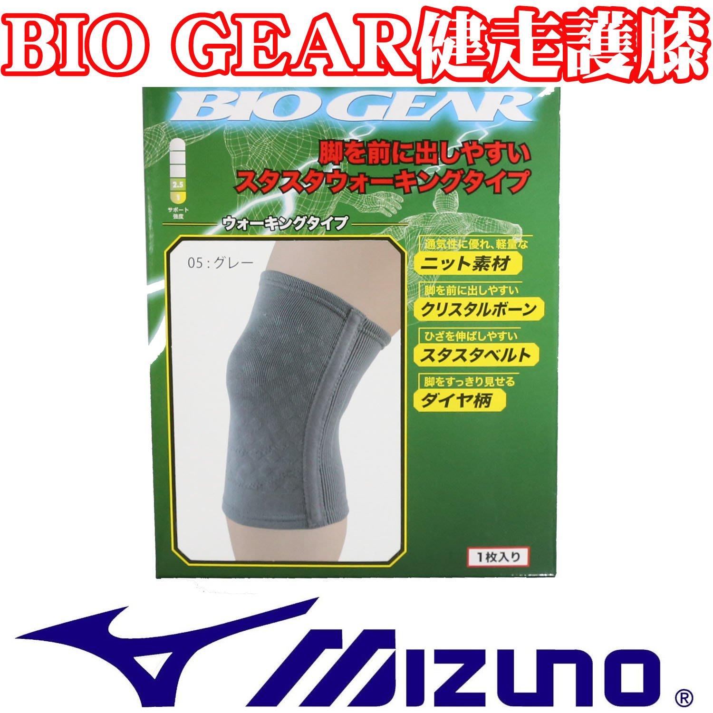 鞋大王Mizuno K2JJ6A-7005 灰色 BIO  GEAR健走護膝(只)【免運費】