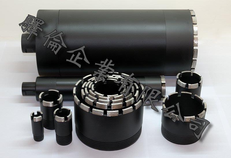 免運費貨到付款 ~1.5吋(40.5mm)整組- 專業級鐳射焊接、鑽石管、銑孔管、採樣管、鑽孔管、洗洞管
