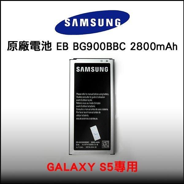 三星 Samsung Galaxy S5 i9600 EB-BG900BBC 2800mAh 原廠電池