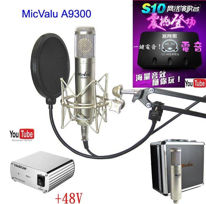 RC15號之5套餐:s10+Micvalu A9300電容式麥克風NB35懸臂支架防噴網48v幻象電源送166種音效