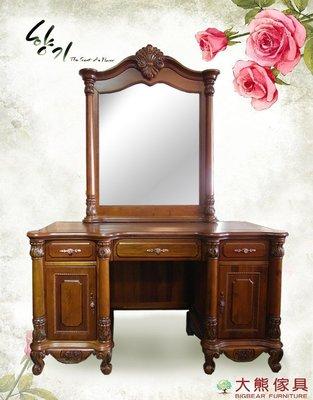 【大熊傢俱】972  實木化妝台 歐式妝台 法式 鏡台 化妝桌 化妝鏡 儲物桌 梳妝台 新古典 雕花妝台