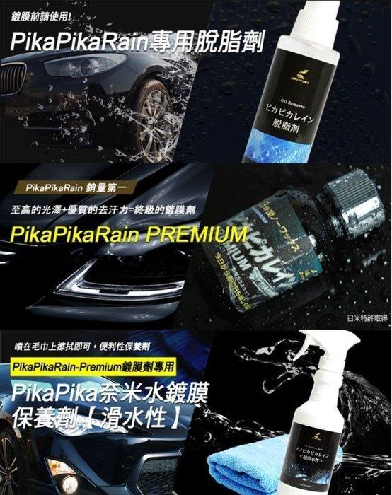 Pika2rain 膜法師三合一組合包,含脫脂劑、PREMIUM鍍膜劑,水鍍膜保養劑(滑水性)、DIY鍍膜