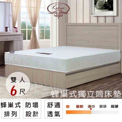 床墊【UHO】Kailisi卡莉絲名床-蜂巢6尺雙人加大 獨立筒床墊 (交錯式排列) 中彰免運