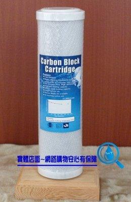【艾瓦得淨水】高品質10吋壓縮活性碳CTO~椰殼活性炭10