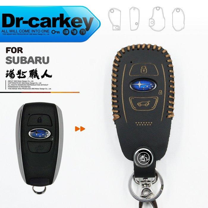 【鑰匙職人】SUBARU Outback XV Legacy BRZ WRX STI 速霸陸 森林人 汽車晶片 鑰匙皮套