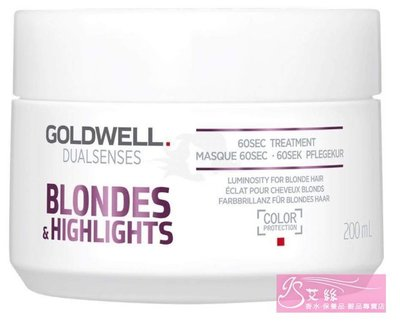 【IS艾絲】沖洗式護髮】GOLDWELL ゴールドウェル 歌薇 光纖60秒髮膜 200ML