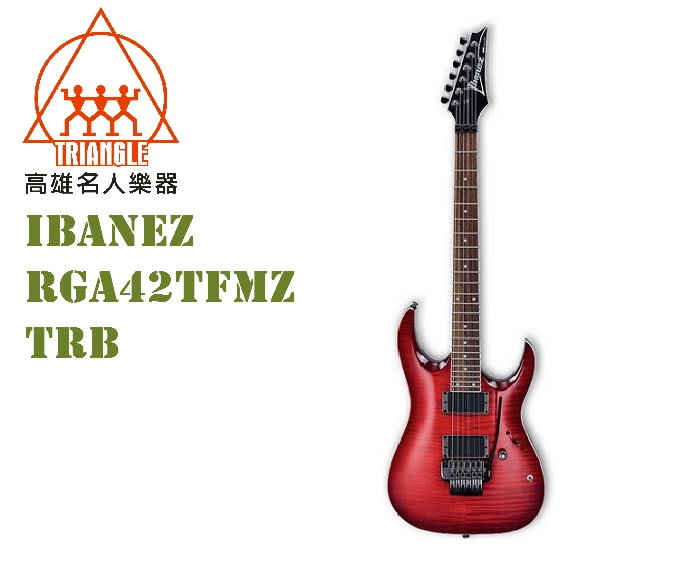 【IBANEZ旗艦店@高雄名人樂器】2018 印尼廠 RGA42TFMZ-TRB 電吉他