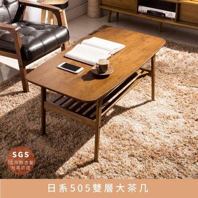 【myhome8居家無限】日系系列505(全實木)雙層大茶几桌-淺胡桃色