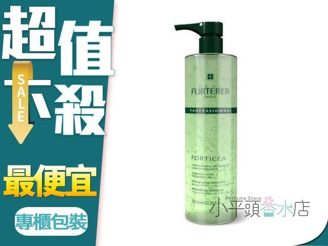 《小平頭香水店》RENE FURTERER 萊法耶 養髮洗髮精 複方精油髮浴 600ML