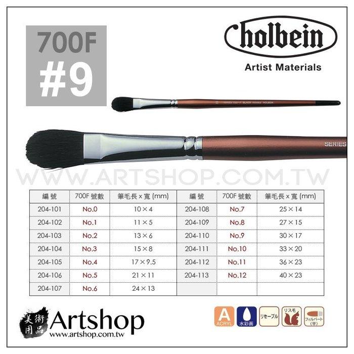 【Artshop美術用品】日本 HOLBEIN 好賓 700F 黑貂水彩筆 (半圓) 9號