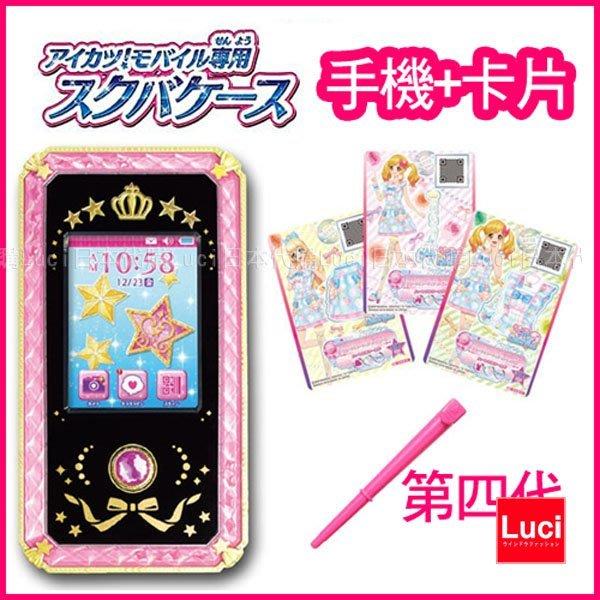 日本 偶像學園 Aikatsu DX版 豪華 第四代 STARS S4 手機+卡片 組 LUC日本代購
