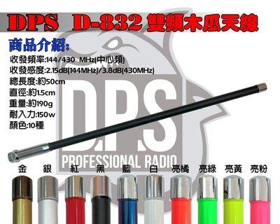 ~大白鯊無線~DPD D-832 雙頻木瓜天線 10種顏色任選 日本代工廠特製木瓜天線