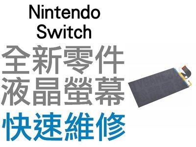 任天堂 Nintendo Switch NS 主機 液晶螢幕 螢幕破裂 液晶破裂 雪花 專業維修【台中恐龍電玩】