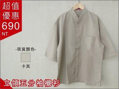 立領五分袖襯衫☆卡其色☆餐飲中式日式B1