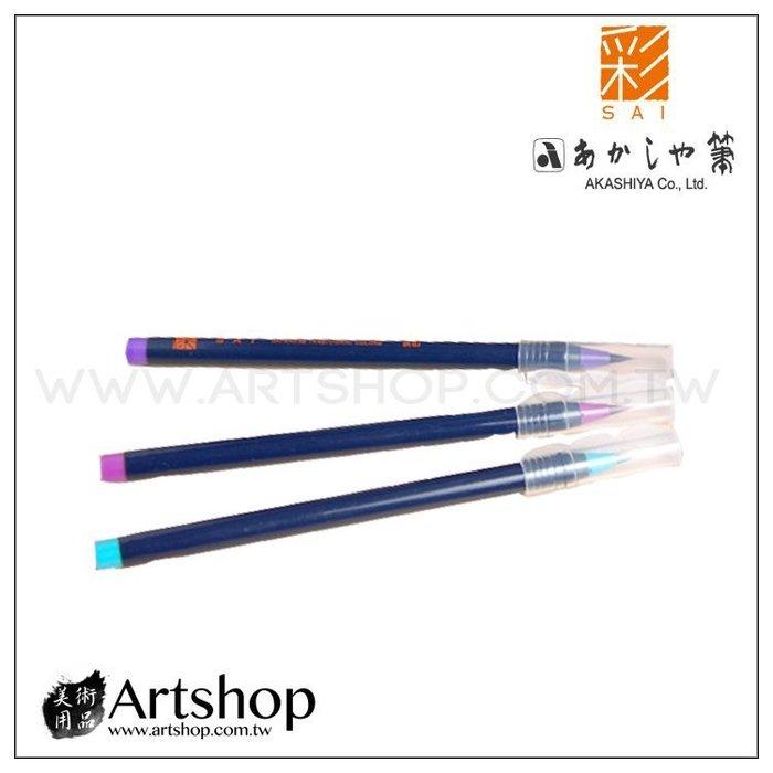 【Artshop美術用品】日本 AKASHIYA 彩SAI 傳統色彩繪毛筆 (20色 單支販賣)